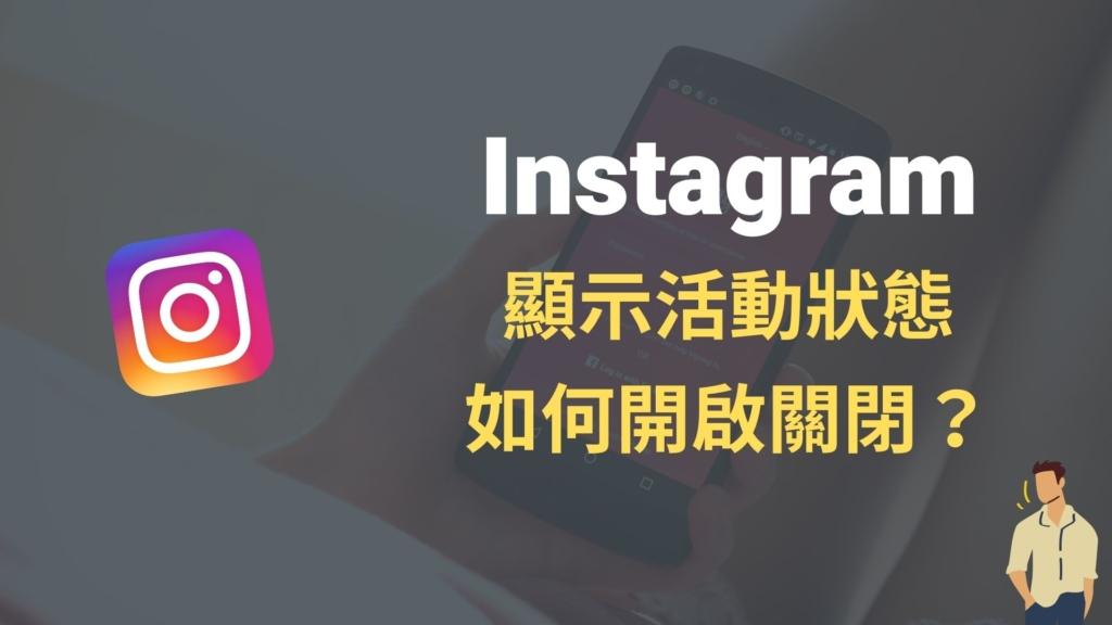 IG 顯示活動狀態如何開啟關閉?隱藏 Instagram 上線時間!教學