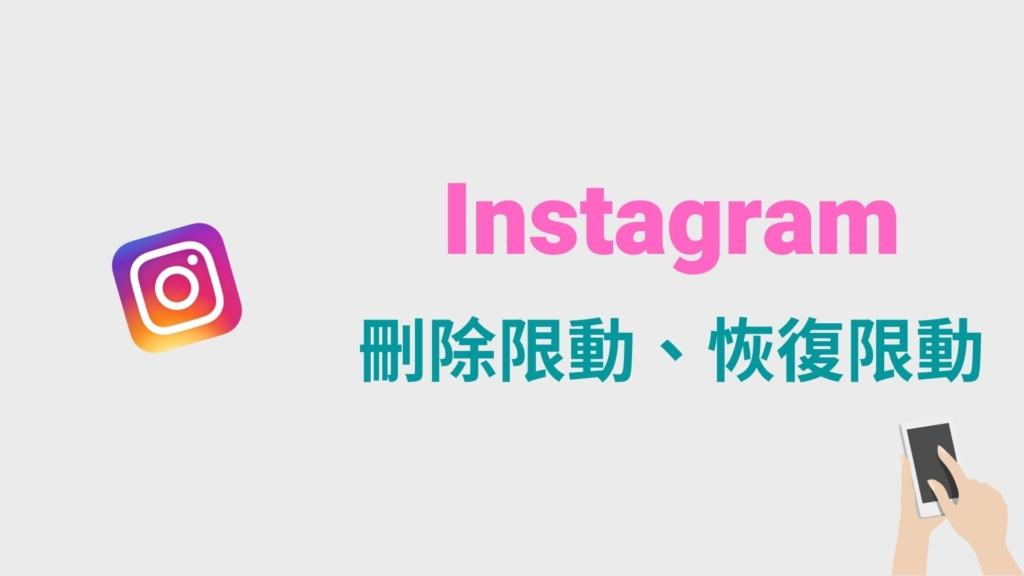 IG 限動如何刪除?怎麼恢復已刪除 Instagram 限時動態?教學