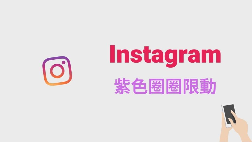 IG 限動紫色圈圈,是什麼意思?在 Instagram 發紫色限時動態!教學
