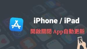 iPhone / iPad 如何開啟、關閉 App 自動更新?完整教學