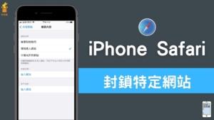 iPhone Safari 如何封鎖特定網站、成人網址?在 Safari 限制瀏覽網站!教學