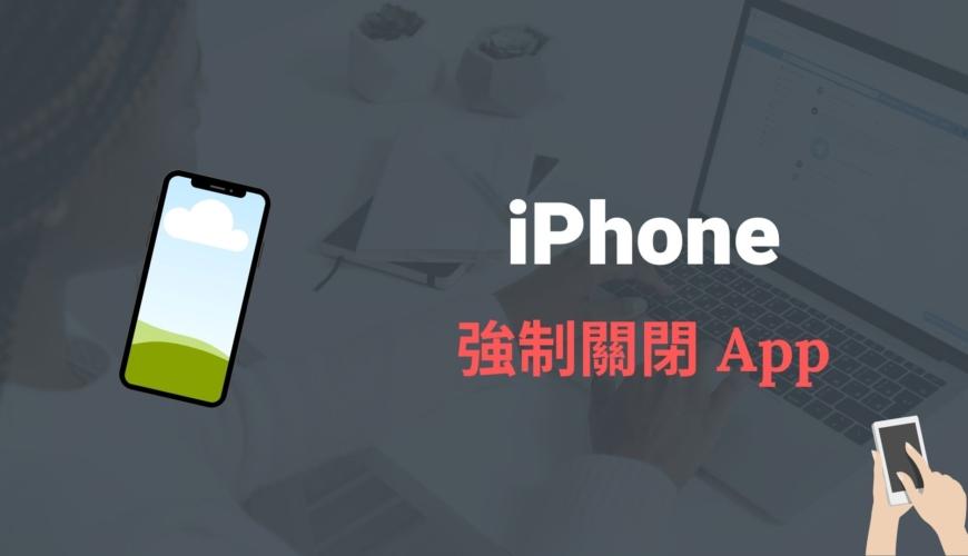 iPhone App 如何強制關閉?教你一鍵盤關閉 iOS 應用程式App!教學