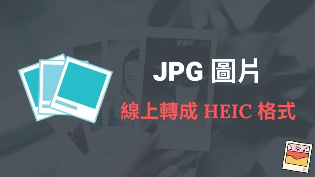 Convertio.co 線上一鍵將 JPG 圖片轉檔成 HEIC 照片檔案格式!教學