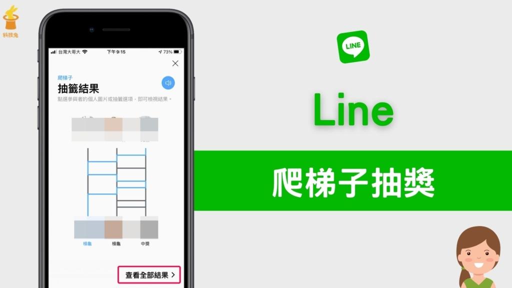 LINE 「爬梯子」抽籤功能怎麼用?在聊天室群組進行抽獎活動!教學