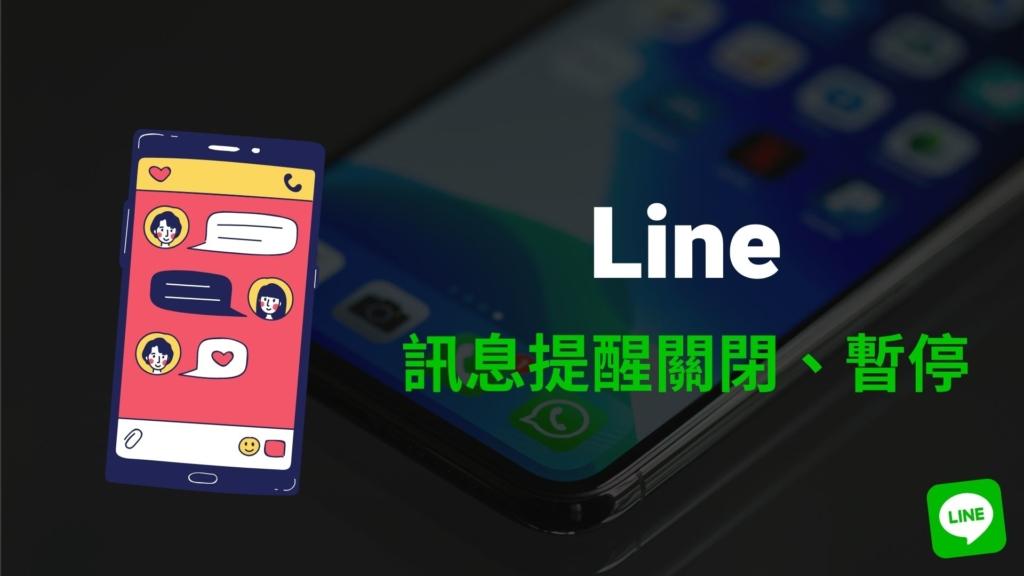 Line 訊息提醒通知,如何關閉、開啟或暫停?Line 提醒關閉停用教學!