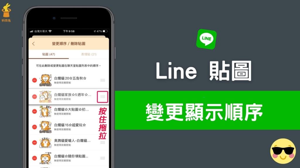 Line 聊天室貼圖顯示順序,如何變更?怎麼關閉顯示建議貼圖?完整教學