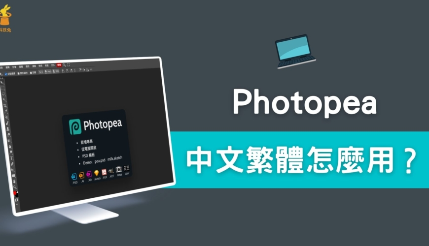 Photopea 中文繁體版怎麼用跟下載?線上將英文介面改成中文字體!教學
