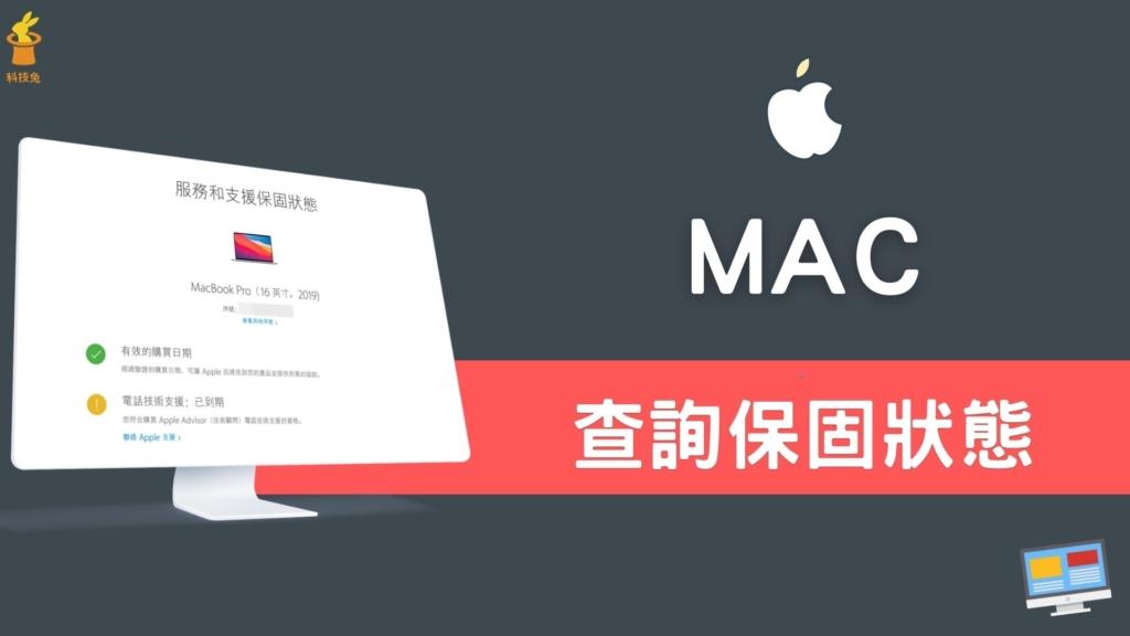 MAC 保固期有多久?如何查詢是否過保?完整教學(Macbook Air / Pro)