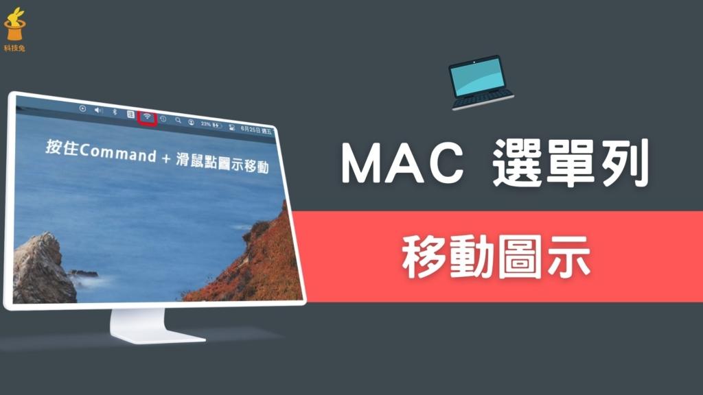 Mac 選單列上的圖示如何移動位置?教你這招!