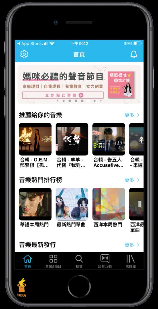 安裝並下載 Mixerbox (MB3) App