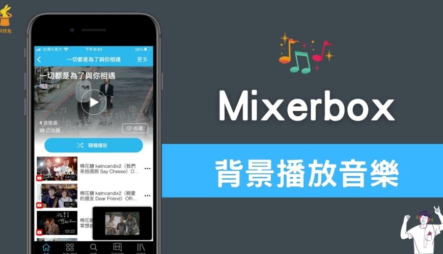 Mixerbox 不能背景播放?MB3 App 背景播放 Youtube 音樂(iPhone iOS)