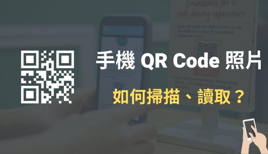 iPhone/Android 手機裡的QR Code 照片如何掃描、讀取?教學