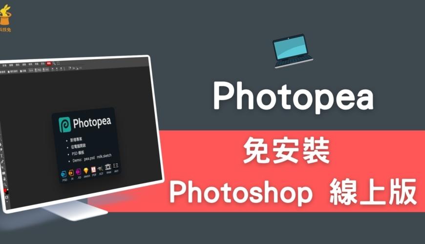Photopea:免安裝 Photoshop 線上版,支援PSD 檔!網頁版軟體免下載