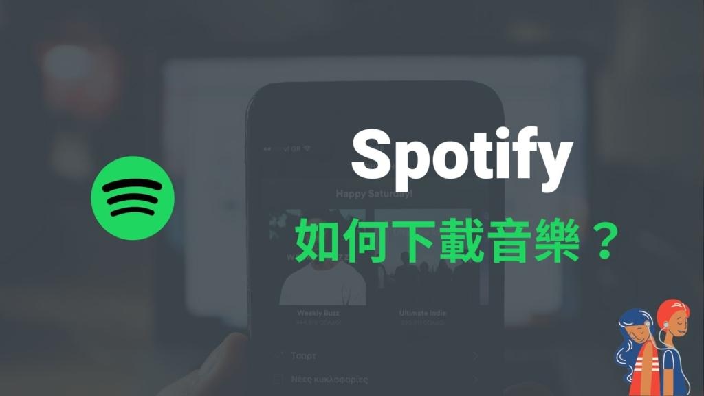 Spotify 如何下載音樂?在手機 App / 電腦版下載音樂、離線播放!教學