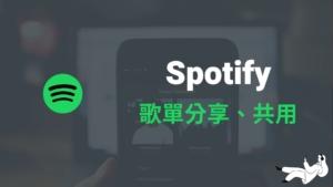 Spotify 歌單如何分享、推薦給朋友?歌單怎麼共用、協作?教學!
