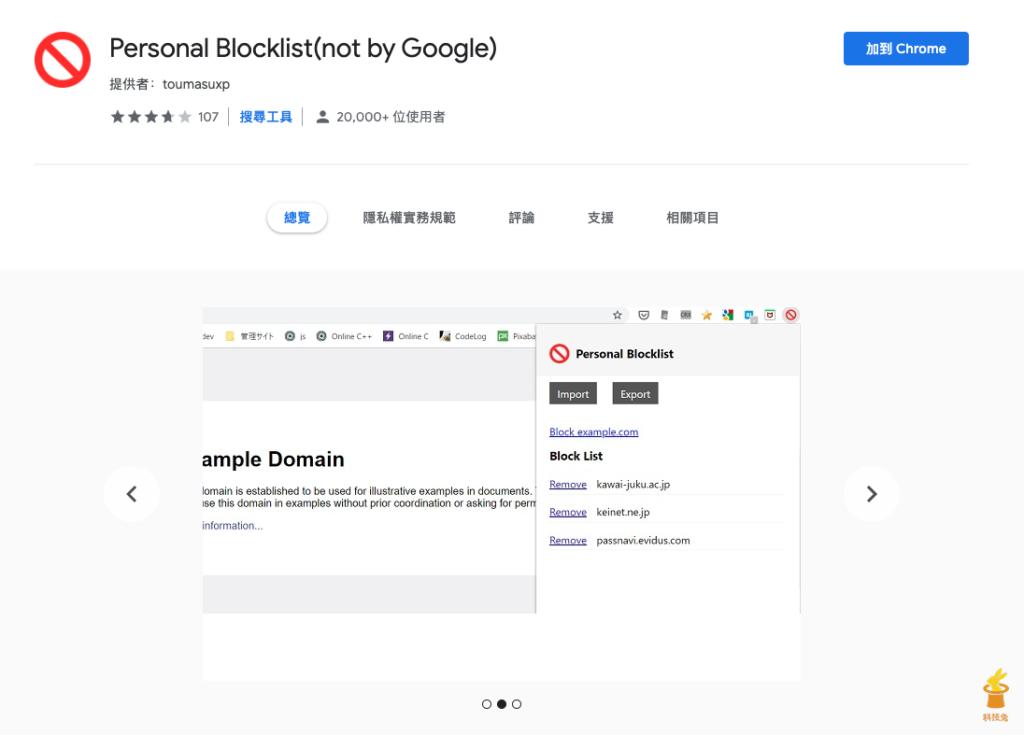 安裝 Personal Blocklist Chrome 外掛封鎖特定網站