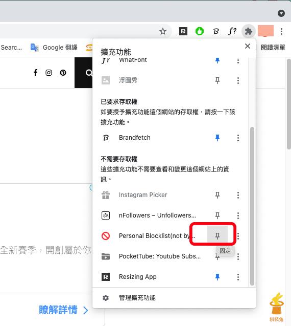 將 Personal Blocklist 外掛釘選到 Chrome 瀏覽器
