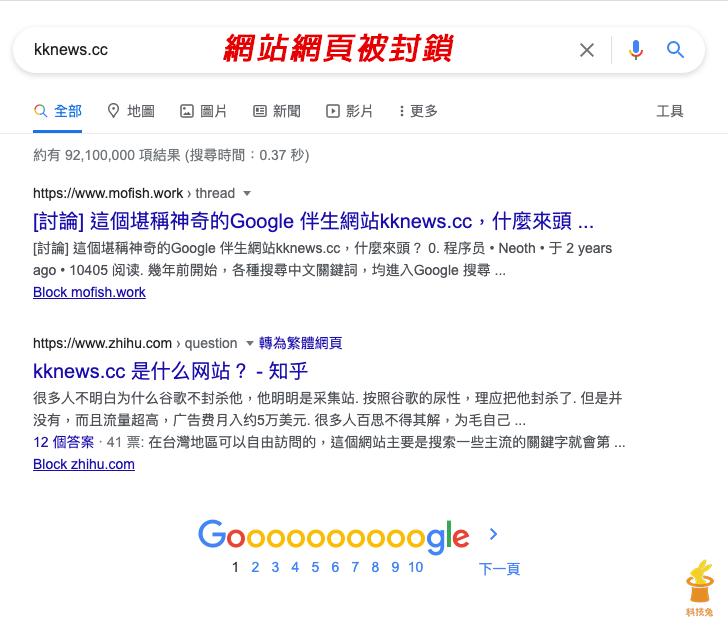 Chrome 成功封鎖特定網站所有網址