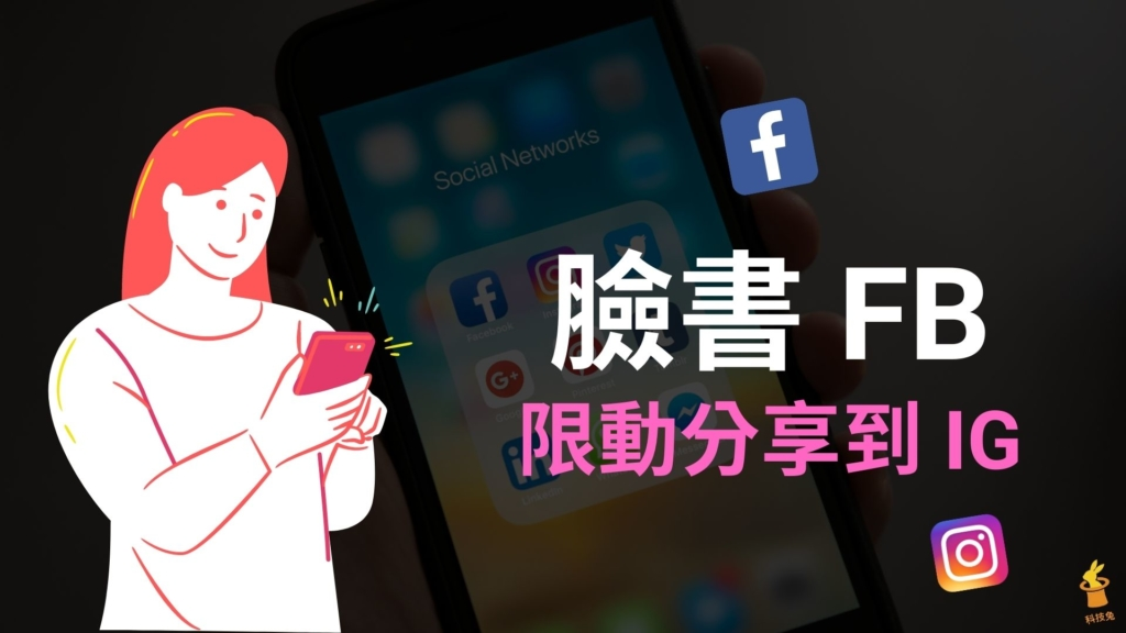臉書 FB 限動如何同步分享到 IG?臉書限時動態分享到Instagram!教學