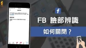 臉書 FB 臉部辨識如何關閉?不讓 FB 辨識照片/影片中的你!教學