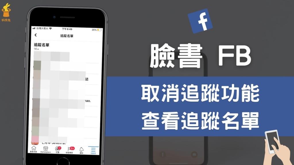 臉書 FB 追蹤功能如何取消關閉、開啟?臉書追蹤名單怎麼查看?設定教學