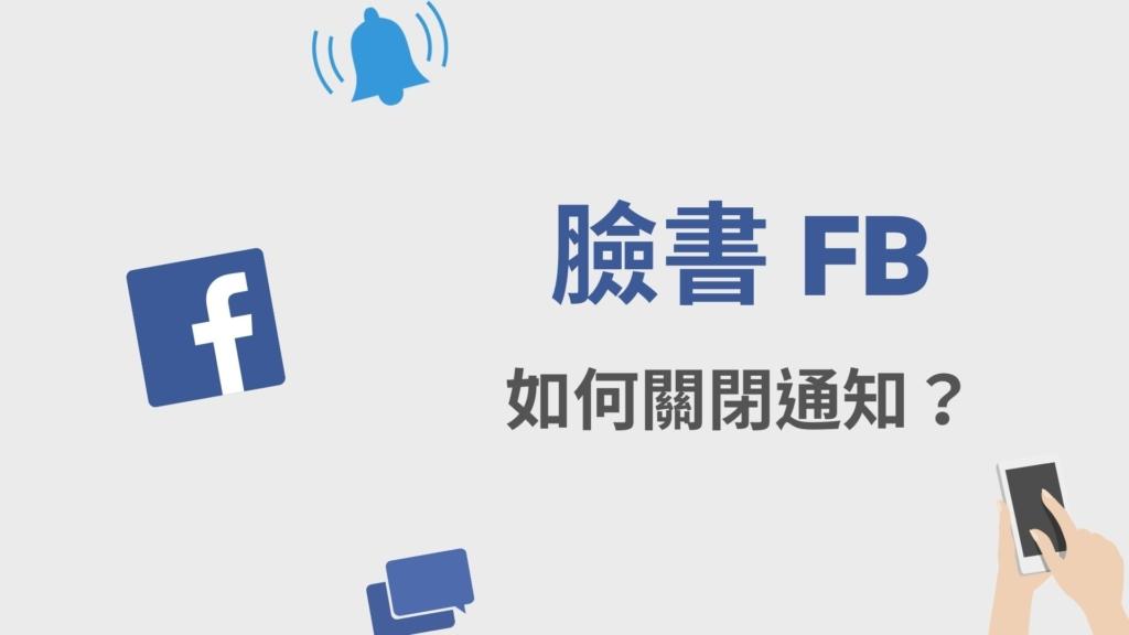 臉書 FB 如何關閉通知提醒?關閉 FB 留言/標籤/粉專/社團推播通知!教學