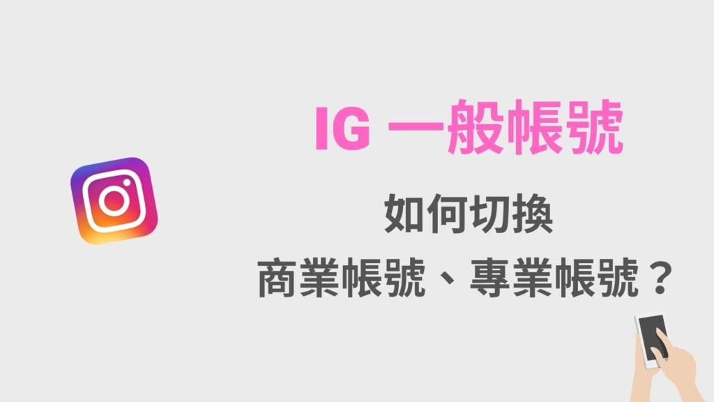 IG 如何切換商業帳號、專業帳號?怎麼取消改回 IG 一般帳號?完整教學