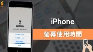 iPhone 螢幕使用時間如何開啟關閉、設定密碼?限制用 App 需要輸入密碼!iOS 教學