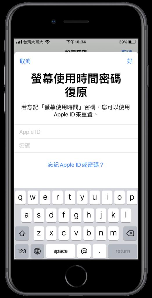 iPhone 螢幕使用時間開啟、設定密碼
