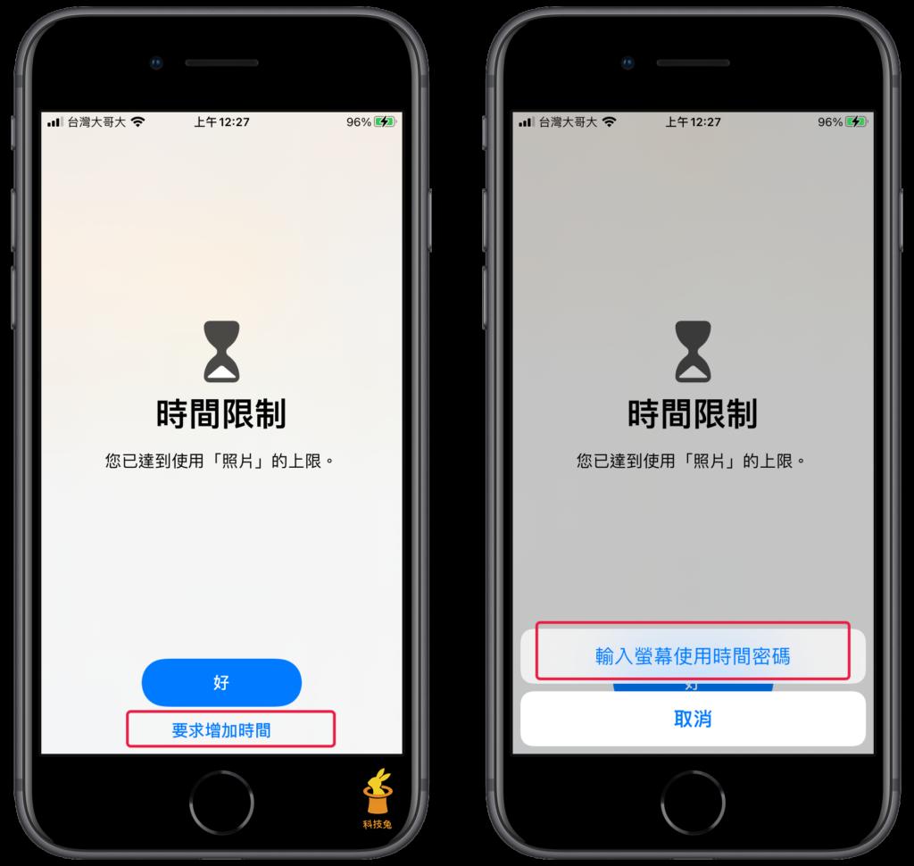 iPhone 超過使用時間,需輸入「螢幕使用時間密碼」