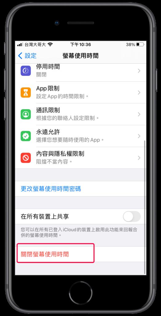 iPhone 螢幕使用時間如何關閉?