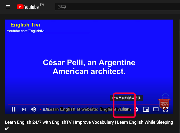 Youtube 電腦版關閉自動播放功能