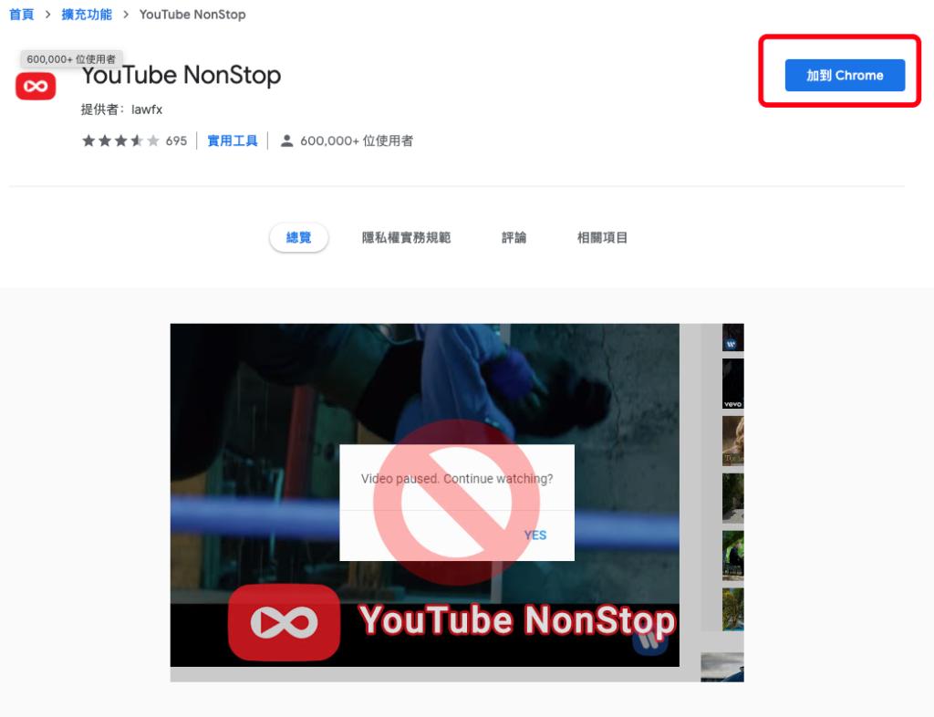 安裝 YouTube NonStop 這個外掛