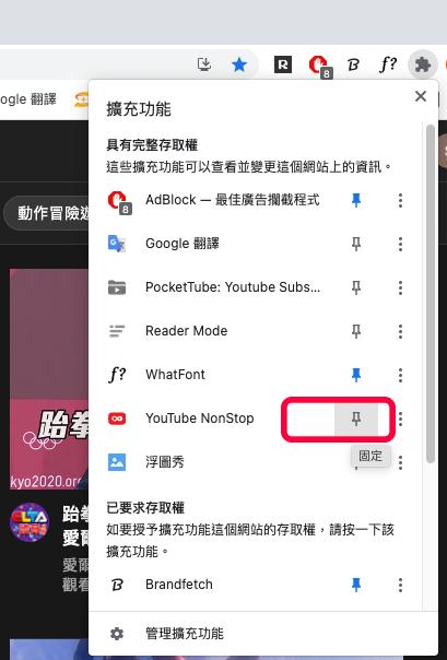將 YouTube NonStop 釘選到瀏覽器上方