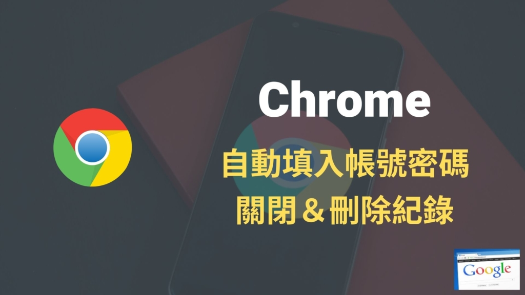 Chrome 自動填入帳號密碼如何關閉跟開啟?怎麼刪除填入紀錄?教學