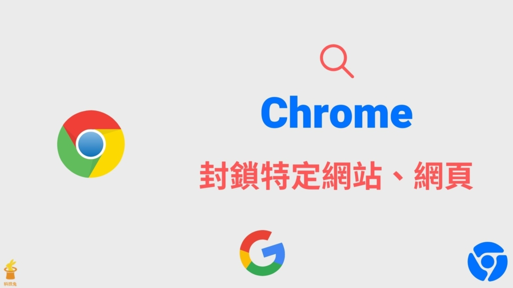 Chrome 如何封鎖網站/網頁?Google 搜尋結果隱藏、不顯示特定網站!
