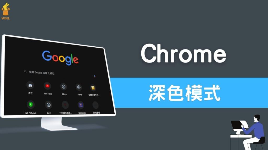 Chrome 如何開啟深色模式?將 Chrome 網頁變黑色視窗!免安裝外掛