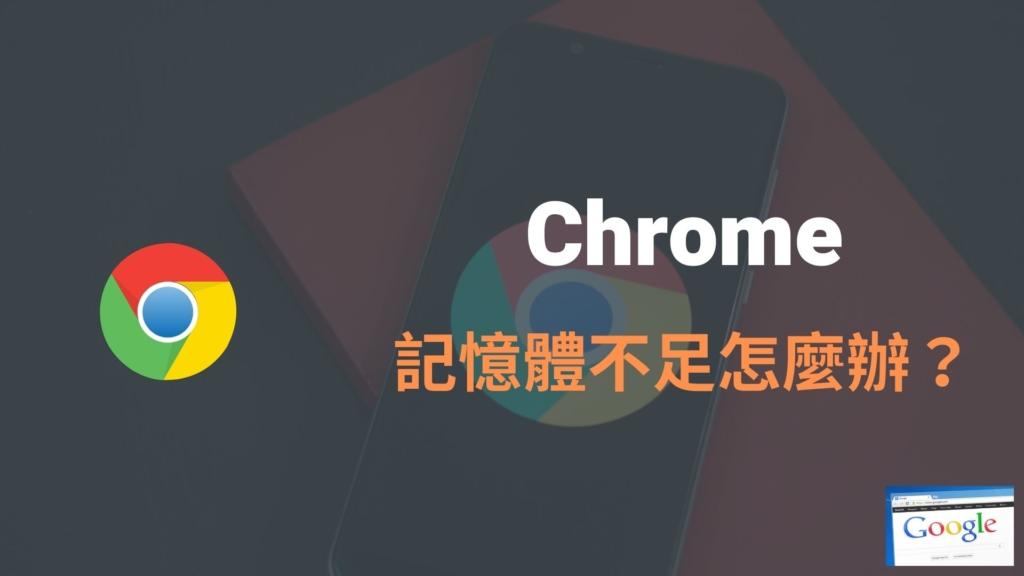 Chrome 記憶體不足怎麼辦? 5招釋放 Chrome 瀏覽器被佔用的空間!教學