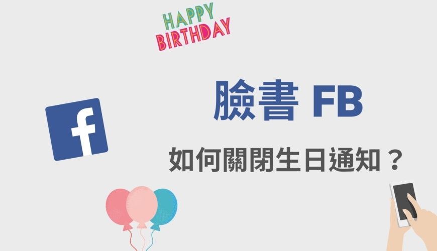 臉書 FB 生日通知如何關閉?不提醒 Facebook 朋友/自己的生日!教學