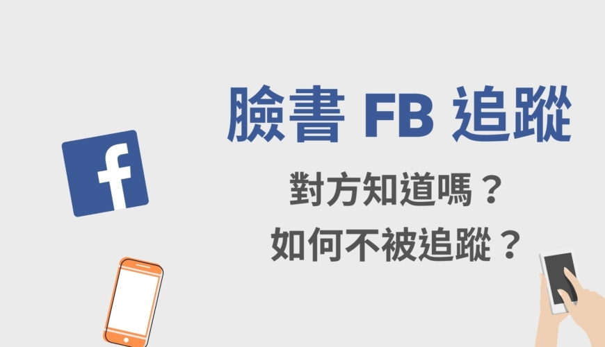 臉書 FB 追蹤對方會知道嗎?會通知嗎? 如何關閉不被追蹤?設定教學!