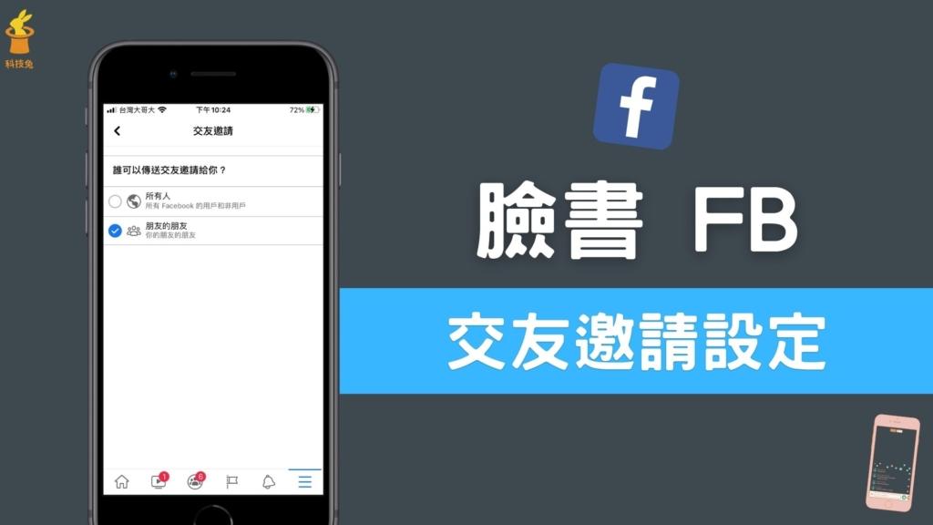 臉書 FB 如何關閉交友邀請?不讓陌生人邀請你加入好友!教學