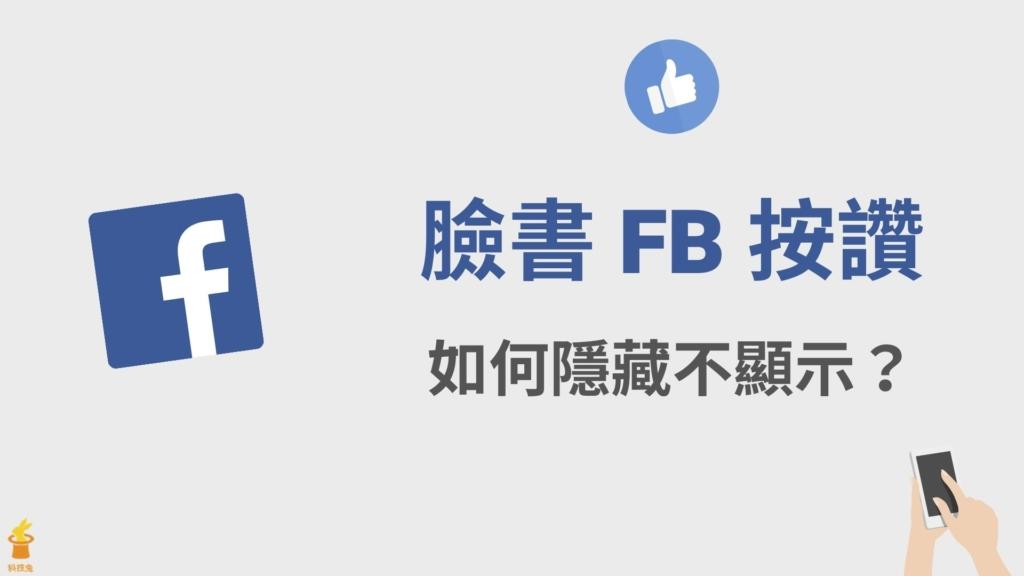 臉書 FB 按讚如何隱藏?不顯示 Facebook 按讚粉絲專頁、追蹤人物跟興趣!