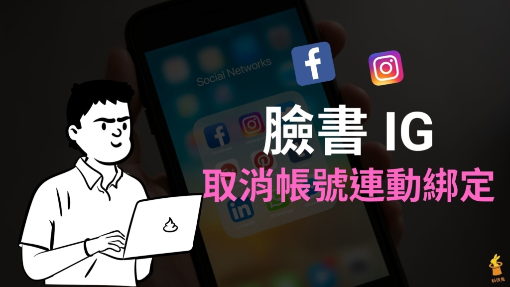 IG 與臉書如何取消連動同步?FB、Instagram 取消帳號連結綁定!教學