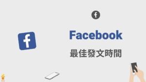 臉書 FB 如何找出最佳發文時間?查詢 FB 粉絲最常上線時段!教學
