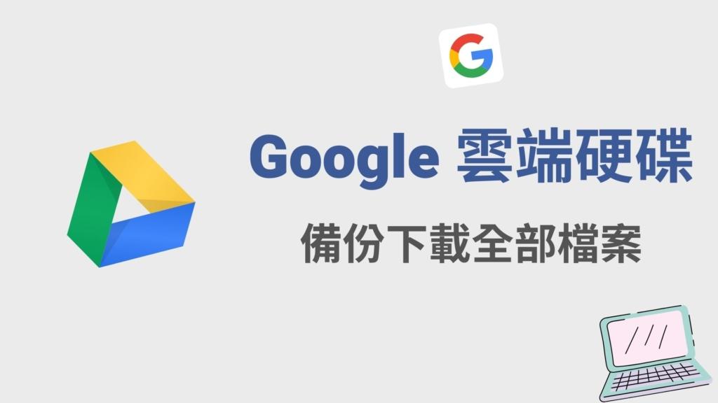 Google 雲端硬碟如何全部下載?一鍵備份 Google 所有雲端硬碟檔案資料!