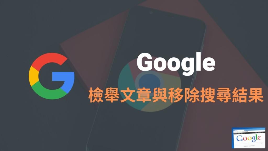 如何向 Google 檢舉移除網址與搜尋結果?部落格網站文章被侵權盜用解法