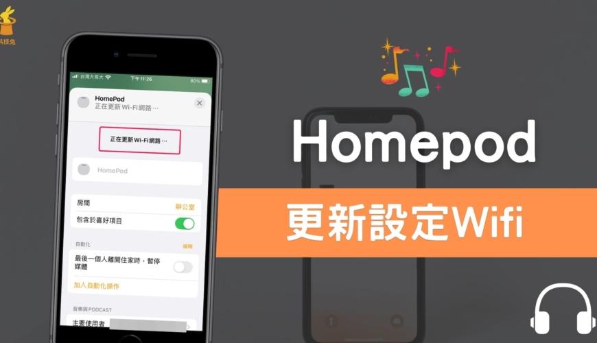 HomePod(mini)如何更改 WiFi 網路?切換 Wi-fi 設定教學