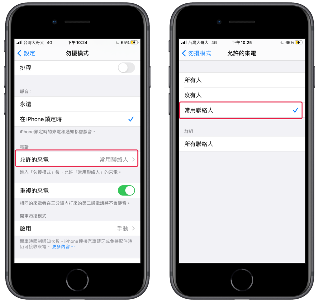 iPhone 勿擾模式允許常用聯絡人來電