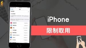 iPhone 如何限制取用手機功能?控制 App 取用權限!iOS 教學