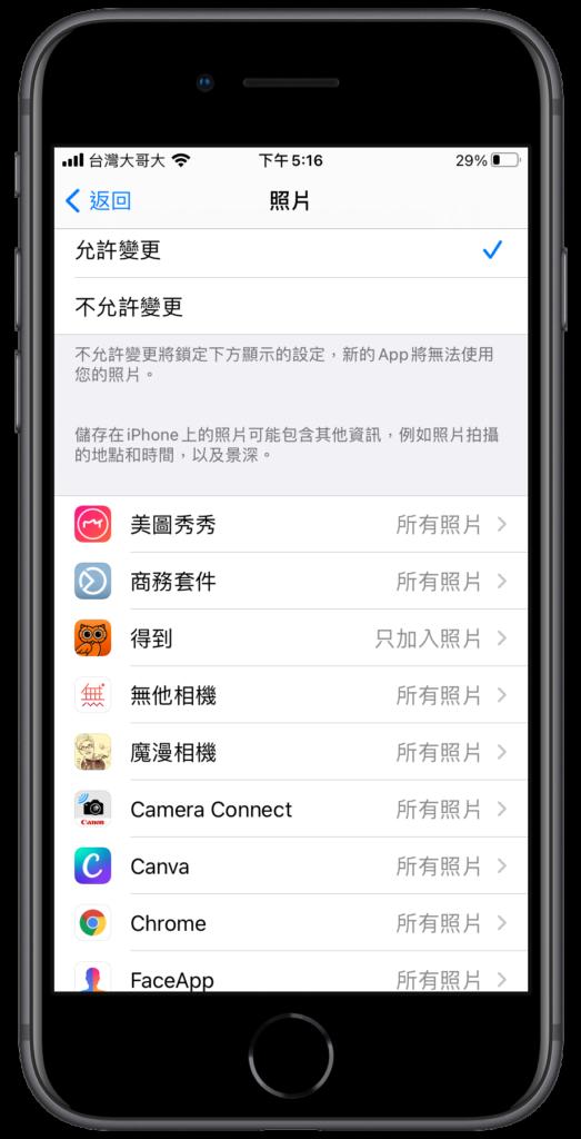 iPhone 限制某個 APP 取用某個功能